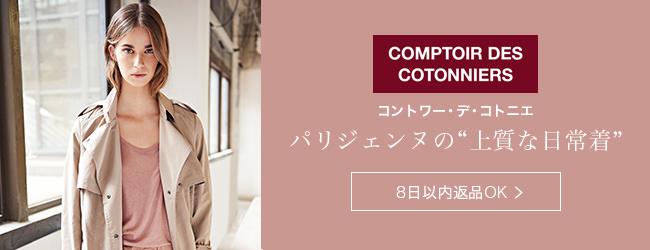 コントワー・デ・コトニエ公式通販サイト